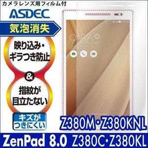 ASUS ZenPad 8.0 Z380M Z380KNL ノングレア液晶保護フィルム3 防指紋 反射防止 ギラつき防止 気泡消失 タブレット ASDEC アスデック|mobilefilm