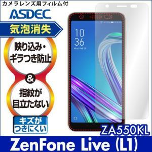 ZenFone Live (L1) ZA550KL   ノングレア液晶保護フィルム3 防指紋 反射防止 ギラつき防止 気泡消失  ASDEC アスデック NGB-ZA550KL mobilefilm