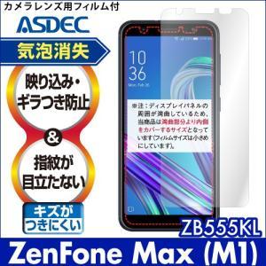 ZenFone Max (M1) ZB555KL  ノングレア液晶保護フィルム3 防指紋 反射防止 ギラつき防止 気泡消失  ASDEC アスデック NGB-ZB555KL|mobilefilm