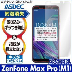 ZenFone Max Pro (M1) ZB602KL ノングレア液晶保護フィルム3 防指紋 反射防止 ギラつき防止 気泡消失  ASDEC アスデック NGB-ZB602KL mobilefilm