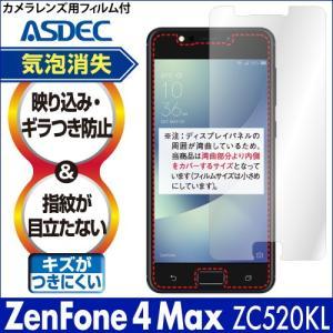 ZenFone4 Max ZC520KL ノングレア液晶保護フィルム3 防指紋 反射防止 ギラつき防止 気泡消失  ASDEC アスデック NGB-ZC520KL|mobilefilm
