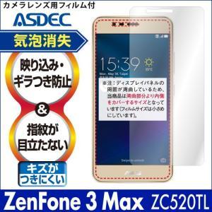 ZenFone 3 Max ZC520TL 5.2インチ ノングレア液晶保護フィルム3 防指紋 反射防止 ギラつき防止 気泡消失  ASDEC アスデック NGB-ZC520TL|mobilefilm
