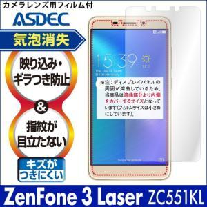 ZenFone 3 Laser ZC551KL ノングレア液晶保護フィルム3 防指紋 反射防止 ギラつき防止 気泡消失  ASDEC アスデック NGB-ZC551KL|mobilefilm