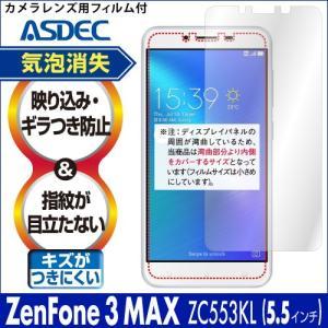 ZenFone 3 Max ZC553KL 5.5インチ ノングレア液晶保護フィルム3 防指紋 反射防止 ギラつき防止 気泡消失  ASDEC アスデック NGB-ZC553KL|mobilefilm