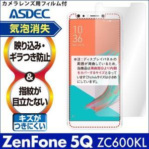 ZenFone 5Q ZC600KL ノングレア液晶保護フィルム3 防指紋 反射防止 ギラつき防止 気泡消失  ASDEC アスデック NGB-ZC600KL|mobilefilm