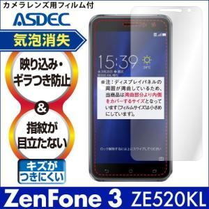 ZenFone 3 ZE520KL 5.2インチ ノングレア液晶保護フィルム3 防指紋 反射防止 ギラつき防止 気泡消失  ASDEC アスデック NGB-ZE520KL|mobilefilm