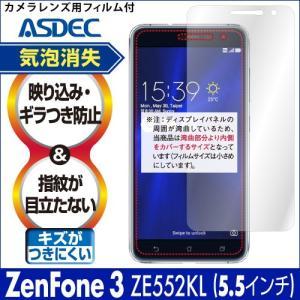 ZenFone 3 ZE552KL 5.5インチ ノングレア液晶保護フィルム3 防指紋 反射防止 ギラつき防止 気泡消失  ASDEC アスデック NGB-ZE552KL|mobilefilm