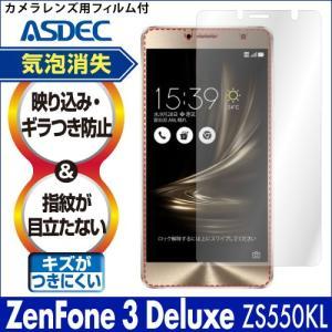 ZenFone 3 Deluxe ZS550KL ノングレア液晶保護フィルム3 防指紋 反射防止 ギラつき防止 気泡消失  ASDEC アスデック|mobilefilm