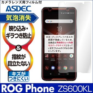 ROG Phone ZS600KL  ノングレア液晶保護フィルム3 防指紋 反射防止 ギラつき防止 気泡消失  ASDEC アスデック NGB-ZS600KL|mobilefilm