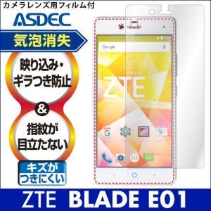 ZTE BLADE E01 ノングレア液晶保護フィルム3 防指紋 反射防止 ギラつき防止 気泡消失 ASDEC アスデック NGB-ZTBE01|mobilefilm
