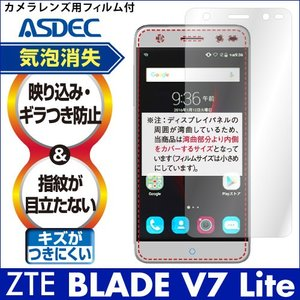 ZTE BLADE V7 Lite ノングレア液晶保護フィルム3 防指紋 反射防止 ギラつき防止 気泡消失 ASDEC アスデック NGB-ZTBV7L|mobilefilm