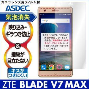 ZTE BLADE V7 MAX ノングレア液晶保護フィルム3 防指紋 反射防止 ギラつき防止 気泡消失 ASDEC アスデック NGB-ZTBV7M|mobilefilm