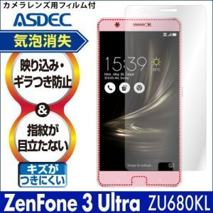 ZenFone 3 Ultra ZU680KL ノングレア液晶保護フィルム3 防指紋 反射防止 ギラつき防止 気泡消失  ASDEC アスデック NGB-ZU680KL|mobilefilm