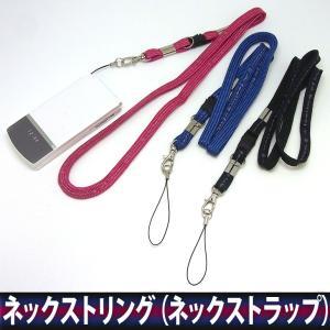 ネックストリング(ネックストラップ)選べるカラー ブラックorワインレッドorネイビー 携帯電話アクセサリー 携帯ストラップ NR-|mobilefilm