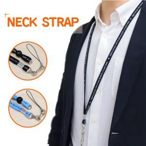 ネックストラップ ストラップ アクセサリー ブラック 業務用 シンプル 首かけ 首掛け 長さ調節 NSP-BK NSP-LB|mobilefilm