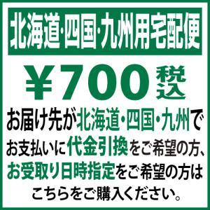 北海道・四国・九州用 宅配便  OP-COUR3|mobilefilm