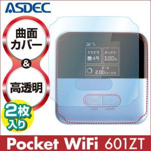 Pocket WiFi 601ZT 2枚入り モバイルWi-Fiルーター用液晶保護フィルム 曲面カバー 全面カバー 高透明度 防汚 ASDEC アスデック PFR-601ZT|mobilefilm