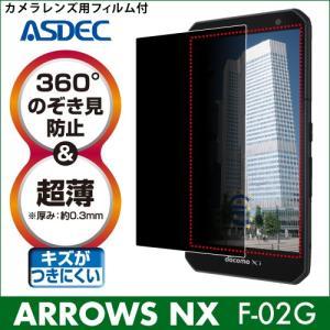 ARROWS NX F-02G 覗き見防止フィルター 覗き見防止フィルム 360°のぞき見防止 超薄 厚さ0.3mm ギラつき防止 ASDEC アスデック RP-F02G|mobilefilm