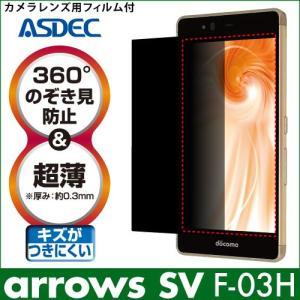 arrows SV F-03H 覗き見防止フィルター 覗き見防止フィルム 360°のぞき見防止 超薄 厚さ0.3mm ギラつき防止 ASDEC アスデック RP-F03H|mobilefilm