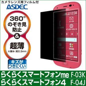 らくらくスマートフォン me / らくらくスマートフォン4 覗き見防止フィルター 覗き見防止フィルム 360°のぞき見防止 ギラつき防止 ASDEC アスデック RP-F04J|mobilefilm
