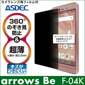 arrows Be F-04K フィルム 覗き見防止フィルター 覗き見防止フィルム 360°のぞき見防止 超薄 ギラつき防止 ASDEC アスデック RP-F04K|mobilefilm