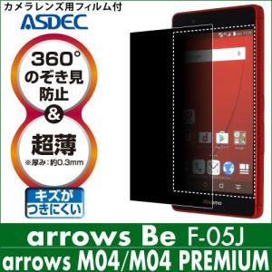 arrows Be F-05J / arrows M04 / arrows M04 PREMIUM 覗き見防止フィルター 360°のぞき見防止 超薄 ギラつき防止 ASDEC アスデック RP-F05J|mobilefilm