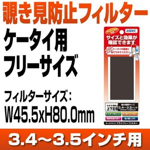 ケータイ(ガラケー)用フリーサイズ(3.4〜3.5インチ用:W45.5xH80.0mm) 360°のぞき見防止 超薄 厚さ0.3mm ギラつき防止 ASDEC アスデック|mobilefilm