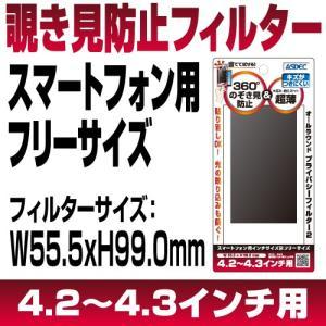 スマートフォン用フリーサイズ(4.2〜4.3インチ用:W55.5xH99.0mm) 360° 覗き見防止フィルム 超薄 厚さ0.3mm ギラつき防止 ASDEC アスデック|mobilefilm