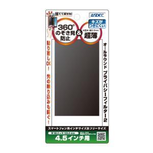 スマートフォン用フリーサイズ(4.5インチ用:W60.0xH103.0mm) 360° 覗き見防止フィルム 超薄 厚さ0.3mm ギラつき防止 ASDEC アスデック|mobilefilm