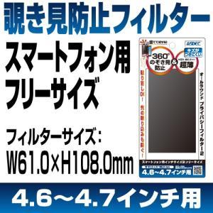 スマートフォン用フリーサイズ(4.6〜4.7インチ用:W61.0×H108.0mm) 360° 覗き見防止フィルム 超薄 厚さ0.3mm ギラつき防止 ASDEC|mobilefilm