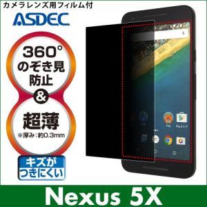 Nexus5X 覗き見防止フィルター 覗き見防止フィルム 360°のぞき見防止 超薄 厚さ0.3mm ギラつき防止 ASDEC アスデック RP-GNX5X|mobilefilm