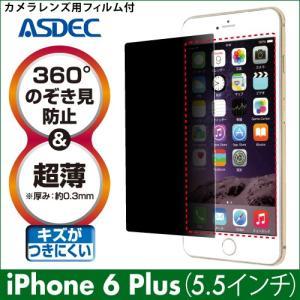 iPhone6 Plus 覗き見防止フィルター 覗き見防止フィルム 360°のぞき見防止 超薄 厚さ0.3mm ギラつき防止 ASDEC アスデック RP-IPN06|mobilefilm