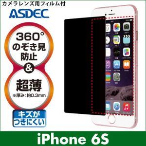 iPhone6s 覗き見防止フィルター 覗き見防止フィルム 360°のぞき見防止 超薄 厚さ0.3mm ギラつき防止 ASDEC アスデック RP-IPN07|mobilefilm