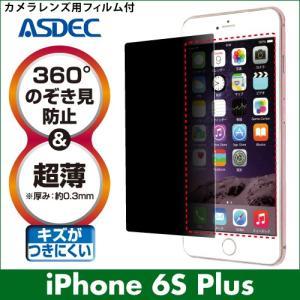 iPhone 6s Plus 覗き見防止フィルター 覗き見防止フィルム 360°のぞき見防止 超薄 厚さ0.3mm ギラつき防止 ASDEC アスデック RP-IPN08|mobilefilm