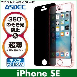 iPhone SE 覗き見防止フィルター 覗き見防止フィルム 360°のぞき見防止 超薄 厚さ0.3mm ギラつき防止 ASDEC アスデック RP-IPN09|mobilefilm