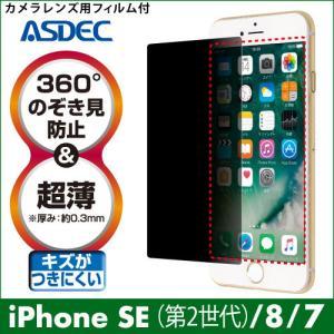 iPhone7 / iPhone8 覗き見防止フィルター 覗き見防止フィルム 360°のぞき見防止 超薄 厚さ0.3mm ギラつき防止 ASDEC アスデック RP-IPN10|mobilefilm