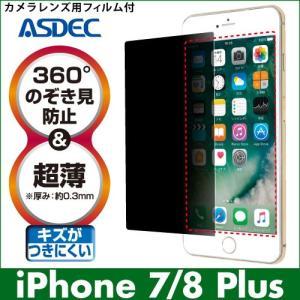 iPhone 7 Plus / iPhone 8 Plus 覗き見防止フィルター 覗き見防止フィルム 360°のぞき見防止 超薄 厚さ0.3mm ギラつき防止 ASDEC アスデック RP-IPN11|mobilefilm