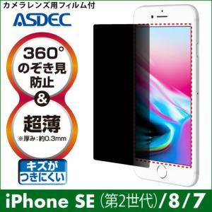 iPhone8 / iPhone7 覗き見防止フィルター 覗き見防止フィルム 360°のぞき見防止 超薄 厚さ0.3mm ギラつき防止 ASDEC アスデック RP-IPN12|mobilefilm
