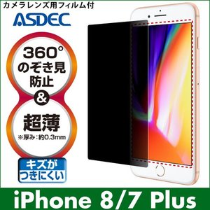 iPhone 8 Plus / iPhone 7 Plus 覗き見防止フィルター 覗き見防止フィルム 360°のぞき見防止 超薄 厚さ0.3mm ギラつき防止 ASDEC アスデック RP-IPN13|mobilefilm