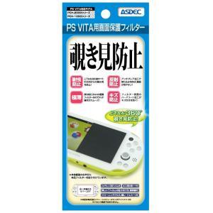 SONY PS Vita PCH-2000 覗き見防止フィルター 覗き見防止フィルム 360°のぞき見防止 超薄 ギラつき防止PsVita ASDEC アスデック RP-PSV20|mobilefilm