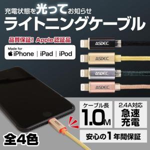 充電状態を光ってお知らせ ライトニングケーブル Apple認証品 断線 急速充電 USB ケーブル 1m ASDEC  SC-L01|mobilefilm