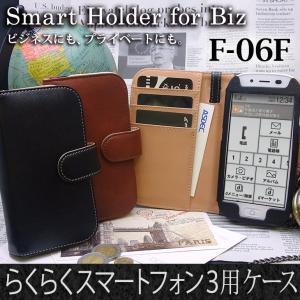 らくらくスマートフォン3 F-06F カバー ケース ホルダー ブックスタイル ブラック ASDEC アスデック SH-F12H|mobilefilm