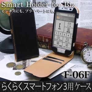 らくらくスマートフォン3 F-06F カバー ケース ホルダー コンパクトスタイル ブラック ASDEC アスデック SH-F12VBK|mobilefilm