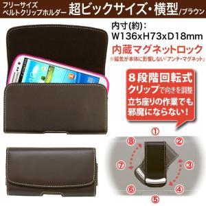 スマートフォン フリーサイズホルダー ヨコ型 超ビックサイズ ブラウン カバー ケース ホルダー ASDEC アスデック SH-FS11D|mobilefilm