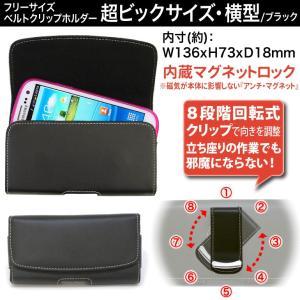 スマートフォン フリーサイズホルダー ヨコ型 超ビックサイズ ブラック カバー ケース ホルダー ASDEC アスデック SH-FS11K|mobilefilm