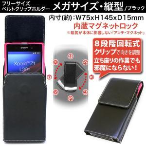 スマートフォン フリーサイズホルダー メガサイズ 縦型 ブラック カバー ケース ホルダー ASDEC アスデック SH-FS15K|mobilefilm