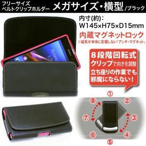 スマートフォン フリーサイズホルダー メガサイズ ヨコ型 ブラック カバー ケース ホルダー ASDEC アスデック SH-FS16K|mobilefilm