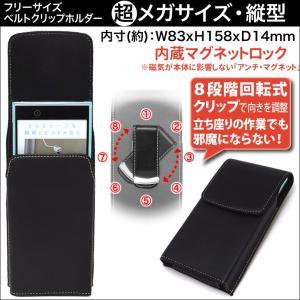 スマートフォン フリーサイズホルダー 超メガサイズ(5.5〜6インチ対応) 縦型 ブラック カバー ケース ホルダー ASDEC アスデック SH-FS17K|mobilefilm