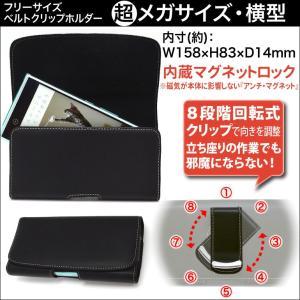 スマートフォン フリーサイズホルダー 超メガサイズ(5.5〜6インチ対応) 横型 ブラック カバー ケース ホルダー ASDEC アスデック SH-FS18K|mobilefilm