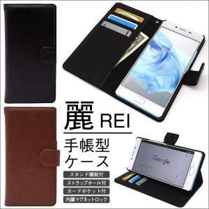 FREETEL 麗 REI ブックスタイルケース 選べる2カラー カバー ケース ホルダー ASDEC アスデック SH-FT01|mobilefilm